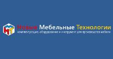 Розничный поставщик комплектующих «Новые Мебельные Технологии», г. Москва