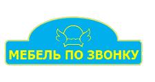 Интернет-магазин «Мебель по звонку», г. Санкт-Петербург