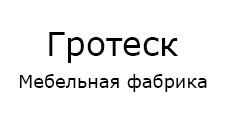 Мебельная фабрика «Гротеск»