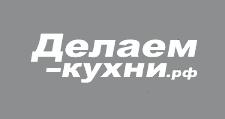 Изготовление мебели на заказ «Делаем Кухни», г. Новосибирск