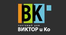 Фурнитурная компания «Виктор и Ко», г. Ижевск