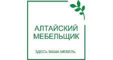 Мебельная фабрика «Алтайский Мебельщик», г. Барнаул