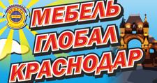 Импортёр мебели «Мебель Глобал», г. Краснодар