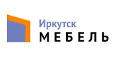Оптовый мебельный склад «Иркутск Мебель», г. Иркутск