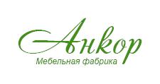 Мебельная фабрика «Анкор», г. Кимры