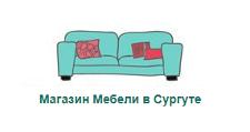 Интернет-магазин «МагазинМебели86.рф», г. Сургут