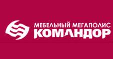 Салон мебели «Командор», г. Красноярск