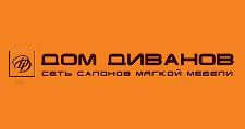 Мебельный магазин «Дом диванов», г. Гатчина