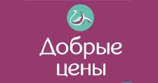 Оптовый мебельный склад «Добрые цены», г. Саратов