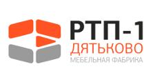 Мебельная фабрика «Дятьковское РТП-1», г. Дятьково