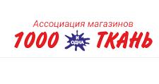 Фурнитура «1000 и одна ткань», г. Самара