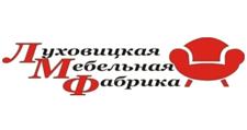 Мебельная фабрика «Луховицкая мебельная фабрика»