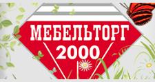 Мебельный магазин «Мебельторг», г. Волгоград