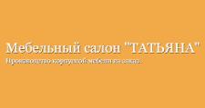 Мебельный магазин «Татьяна», г. Барнаул