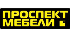 Салон мебели «Проспект Мебели», г. Ульяновск