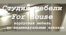 Изготовление мебели на заказ «For House», г. Красноярск