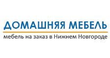 Салон мебели «Домашняя мебель», г. Нижний Новгород