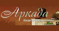 Салон мебели «Аркада», г. Иркутск