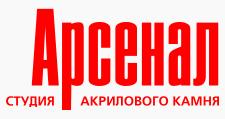 Оптовый поставщик комплектующих «Арсенал», г. Саратов