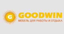 Оптовый мебельный склад «GOODWIN», г. Тверь
