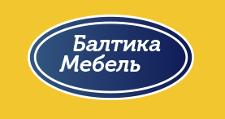 Салон мебели «Балтика Мебель», г. Кировск