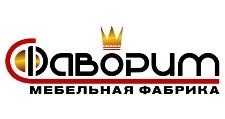 Мебельная фабрика «Фаворит», г. Владимир
