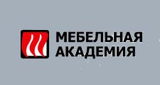 Розничный поставщик комплектующих «Мебельная академия», г. Киров
