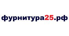 Розничный поставщик комплектующих «Фурнитура25.рф», г. Владивосток