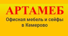 Мебельный магазин «Артамеб», г. Кемерово