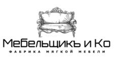 Мебельная фабрика «Мебельщикъ и Ко», г. Екатеринбург