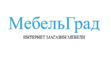 Интернет-магазин «МебельГрад», г. Кемерово