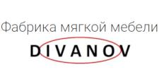 Мебельная фабрика «DIVANOV», г. Оренбург