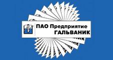 Оптовый поставщик комплектующих «Гальваник», г. Санкт-Петербург