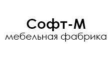 Мебельная фабрика Софт-М