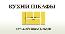 Салон мебели «Кухни Шкафы», г. Москва
