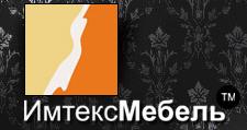 Салон мебели «Имтекс мебель», г. Томск