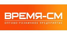 Розничный поставщик комплектующих «Время-СМ», г. Ижевск