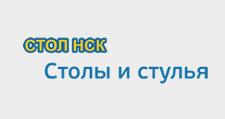 Интернет-магазин «СТОЛ НСК», г. Новосибирск