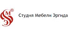 Изготовление мебели на заказ «Студия Мебели Эргида», г. Челябинск