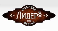 Мебельная фабрика «Лидер», г. Казань