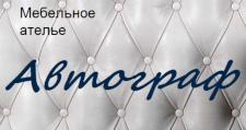 Изготовление мебели на заказ «Автограф», г. Красноярск