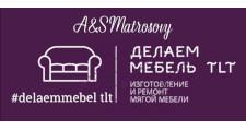 Изготовление мебели на заказ «Делаем мебель TLT», г. Тольятти