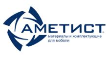 Розничный поставщик комплектующих «Аметист», г. Екатеринбург