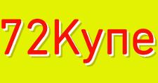 Изготовление мебели на заказ «72Купе», г. Тюмень