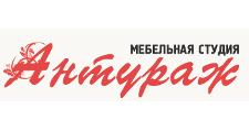 Салон мебели «Антураж», г. Вологда