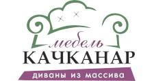 Мебельная фабрика «Качканар-мебель»