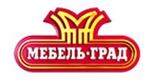 Салон мебели «МЕБЕЛЬ-ГРАД», г. Комсомольск-на-Амуре