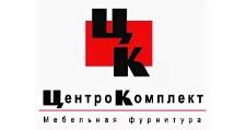 Оптовый поставщик комплектующих «ЦентроКомплект», г. Москва