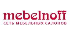 Салон мебели «Mebelnoff», г. Балашиха