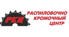 Розничный поставщик комплектующих «Распиловочно-кромочный центр», г. Нижний Новгород